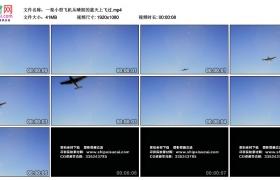 高清实拍视频丨一架小型飞机从晴朗的蓝天上飞过