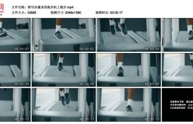 高清实拍视频素材丨特写在健身房跑步机上跑步
