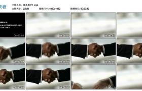 【高清实拍素材】商务握手1
