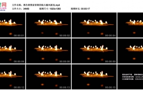 高清实拍视频素材丨黑色背景前昏黄的烛火随风摇曳
