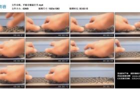 高清实拍视频丨双手敲击键盘打字
