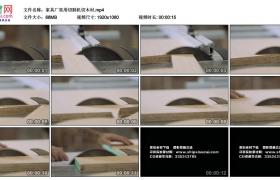 高清实拍视频丨家具厂里用切割机切木材