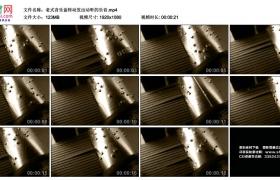高清实拍视频丨老式古典音乐盒转动发出动听的乐音