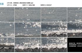 高清实拍视频丨摇摄海面上微波荡漾波光粼粼