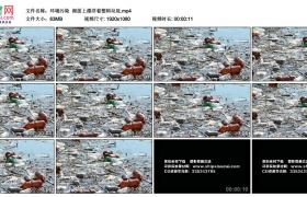 高清实拍视频素材丨环境污染  湖面上漂浮着塑料垃圾