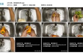 高清实拍视频丨清洗蔬菜水果