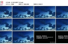 高清实拍视频丨无人机从夜幕下飞过