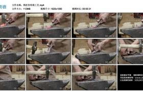 高清实拍视频素材丨铁匠的传统工艺