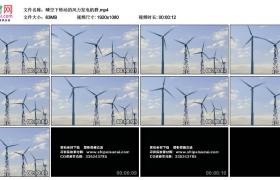 高清实拍视频丨晴空下转动的风力发电机群
