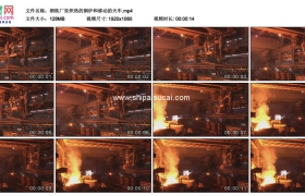 高清实拍视频素材丨钢铁厂里炽热的钢炉和移动的天车