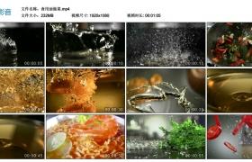 高清实拍视频丨食用油做菜