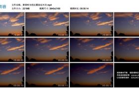 4K视频丨黄昏时分的红霞掠过天空