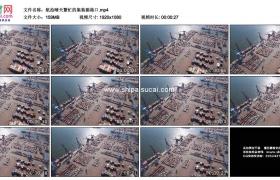 高清实拍视频素材丨航拍晴天繁忙的集装箱港口