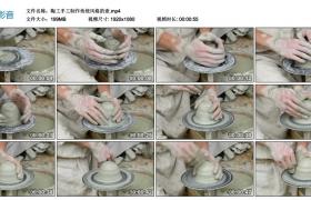 高清实拍视频素材丨陶工手工制作传统风格的壶