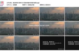高清实拍视频素材丨航拍黄昏日落时分中国深圳福田的城市建筑