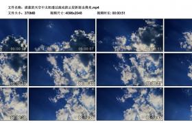 4K视频丨湛蓝的天空中太阳透过流动的云层折射出佛光