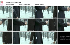 高清实拍视频素材丨商务交往 握手