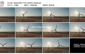 高清实拍视频素材丨航拍阳光照射下平原上转动的风力发电机