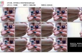 高清实拍视频素材丨美甲师给女子的指甲做花纹造型