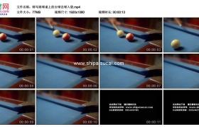 高清实拍视频素材丨特写将球桌上的台球击球入袋