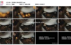 高清实拍视频素材丨用研磨机打磨金属零件