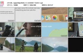 高清广告丨Apple在Mac和iOS上引入语音控制广告宣传片