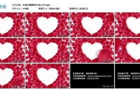 高清动态视频丨玫瑰花瓣飘落形成心形