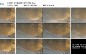 高清实拍视频丨冬季逆光照射下的风吹积雪纷飞