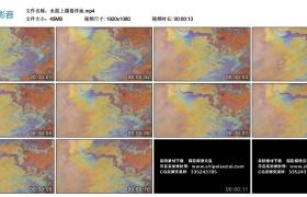 高清实拍视频素材丨水面上漂着浮油