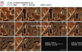 高清实拍视频素材丨特写铜制老式钥匙插进锁孔里