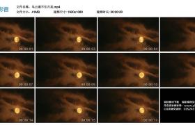 【高清实拍素材】乌云遮不住月亮