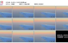 高清实拍视频丨在云层之上飞行的飞机机翼