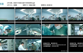 高清实拍视频丨医院手术室医生做手术药房拿药