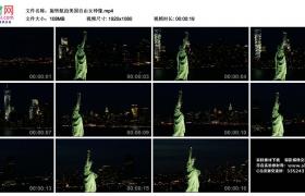 高清实拍视频丨旋转航拍夜晚的美国自由女神像