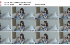 4K实拍视频素材丨年轻女子在家里坐在沙发上使用手机