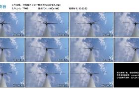 高清实拍视频丨仰拍蓝天白云下转动的风力发电机