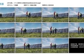 高清实拍视频丨三个工程师在太阳能发电站前边走边讨论