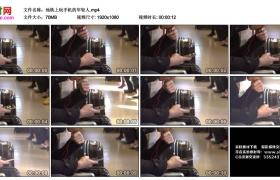 高清实拍视频丨地铁上坐着的年轻人玩手机