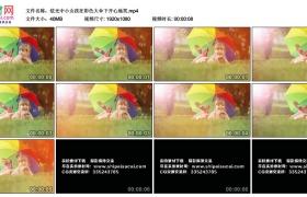 高清实拍视频丨炫光中小女孩在彩色大伞下开心地笑