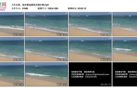 高清实拍视频丨海洋潮起潮落冲刷沙滩