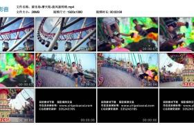 高清实拍视频丨游乐场-摩天轮-旋风旋转椅