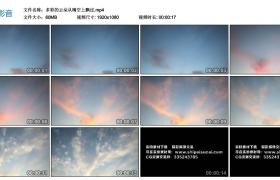 高清实拍视频丨多彩的云朵从晴空上飘过