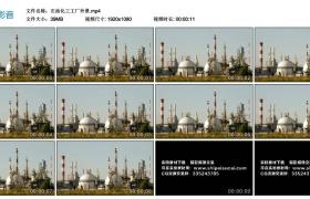 高清实拍视频素材丨石油化工工厂外景