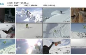 高清实拍视频丨雪花飘飞中极限滑雪