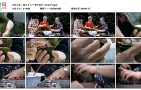 高清实拍视频丨端午节几个老奶奶手工包粽子