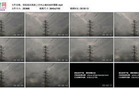 4K视频素材丨仰拍高压线架上空风云涌动延时摄影