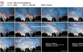 高清实拍视频素材丨傍晚乡村天空流动的晚霞延时摄影