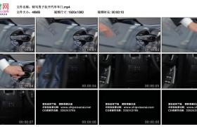 高清实拍视频素材丨特写男子拉开汽车车门