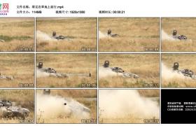 高清实拍视频素材丨坦克在草地上前行