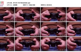 高清实拍视频丨特写男子用手柄玩游戏机